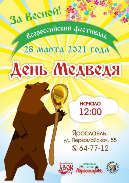 День медведя-2021