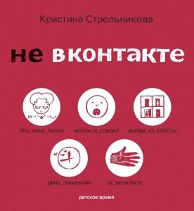 Не ВКонтакте