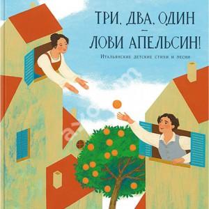 Три, два один - лови апельсин: итальянские детские стихи и песни
