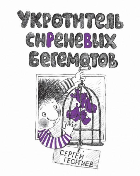 Укротитель сиреневых бегемотов. Сергей Георгиев