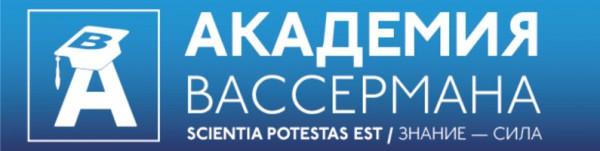 Академия Вассермана