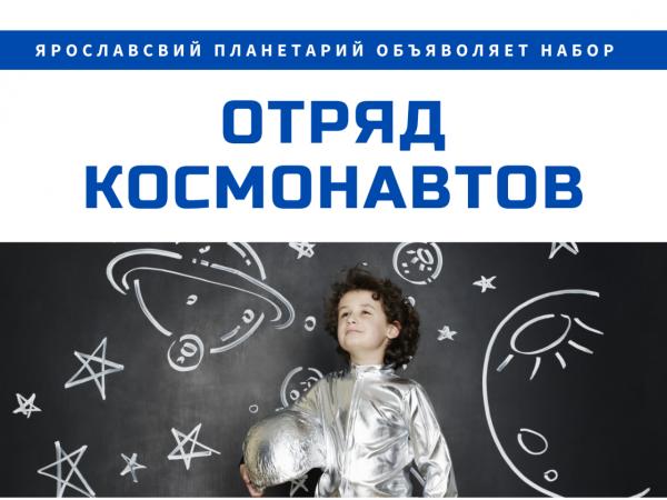 Отряд юных космонавтов