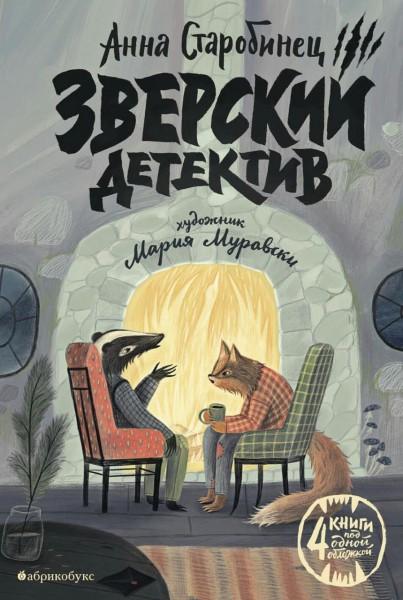 Зверский детектив. Анна Старобинец