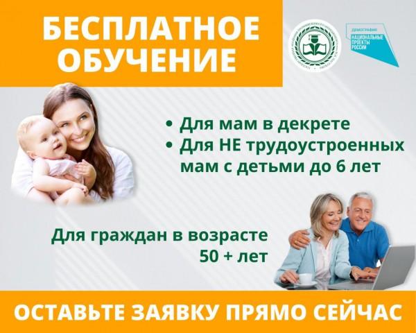 Бесплатное обучение женщин в Ярославле